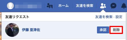 Facebookで友達申請を削除