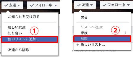 「制限リスト」に追加する方法