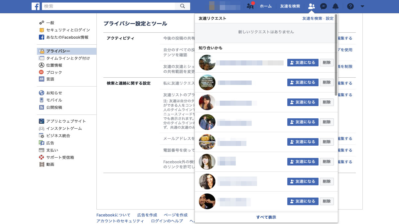 Facebookで微妙な知り合いから友達申請が来る