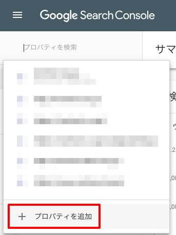 Search Consoleからプロパティを追加