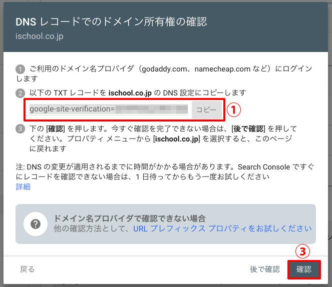 DNSレコードでドメイン所有権を確認
