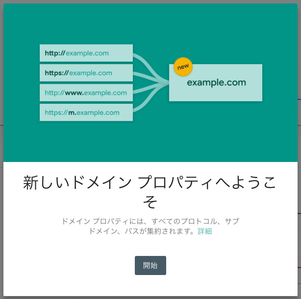 Search Consoleでドメインプロパティを作成する