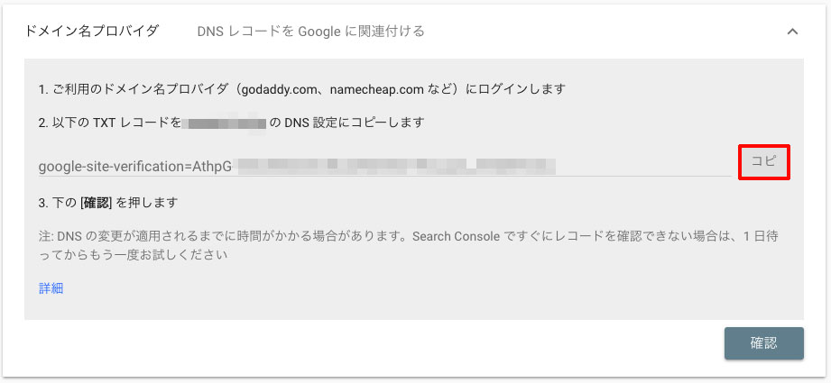 Search ConsoleでTXTレコードをコピーする