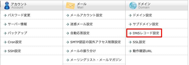 エックスサーバー DNSレコード設定