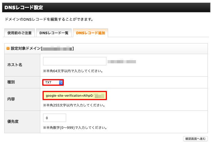 エックスサーバー DNSレコードを追加