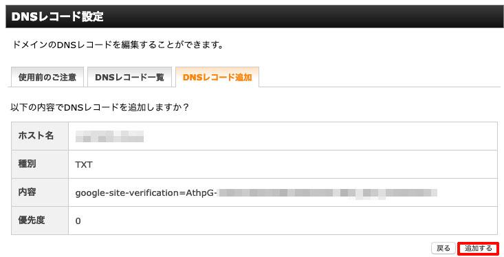 エックスサーバー DNSレコードを追加する