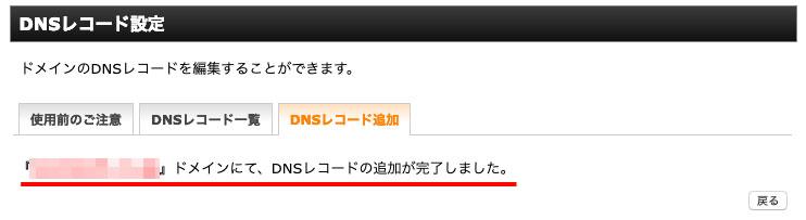 DNSレコードが追加される