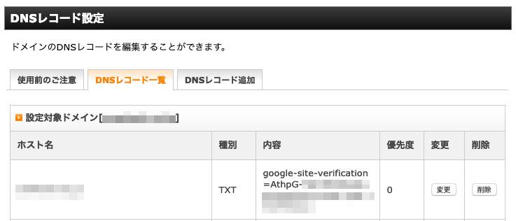 エックスサーバー DNSレコードの追加が完了