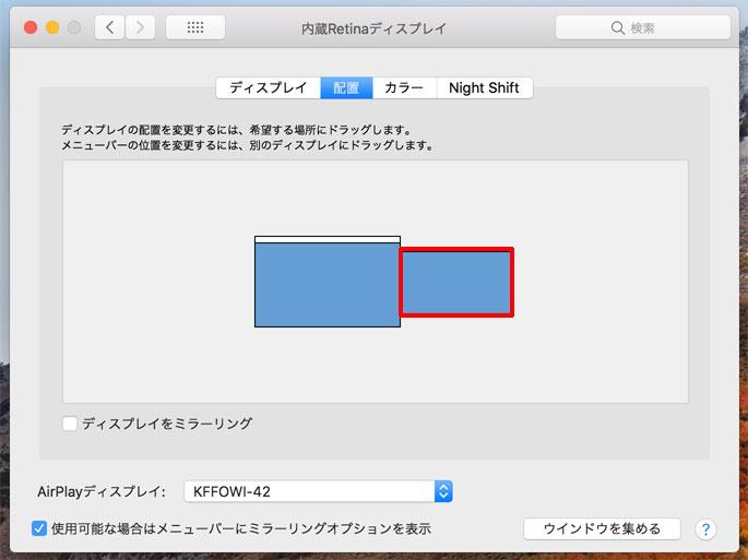Macの「システム環境設定」→「ディスプレイ」より、サブディスプレイの場所を配置