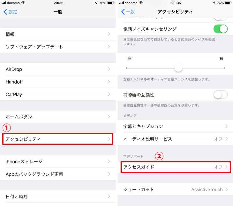 設定→一般→アクセシビリティ→アクセスガイドをタップ
