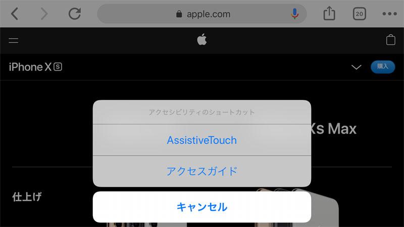 アプリを立ち上げて画面を横向きにしたら、ホーム画面を3回タップ