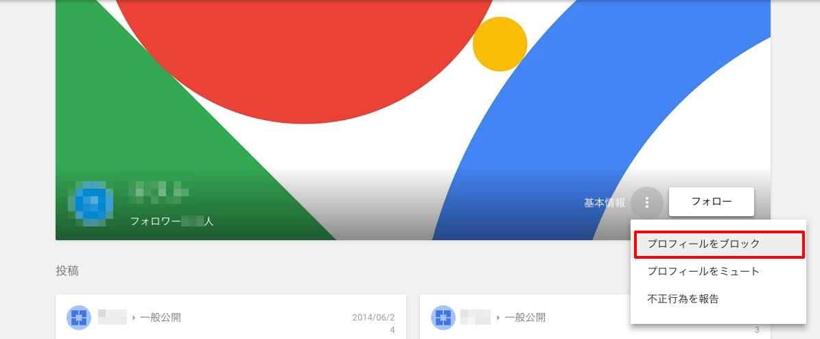 Googleアカウントでユーザーをブロック
