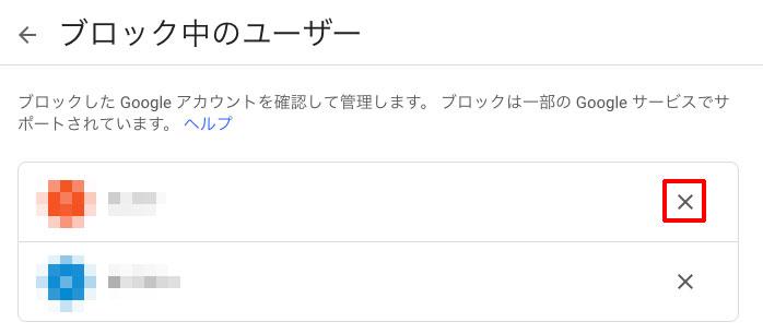 ブロックリストにアクセスして、ユーザー名の右側にある「×」をクリックすれば、ブロックを解除できる