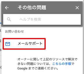 重複しているGoogleマイビジネスを統合する手順 「メールサポート」をクリック
