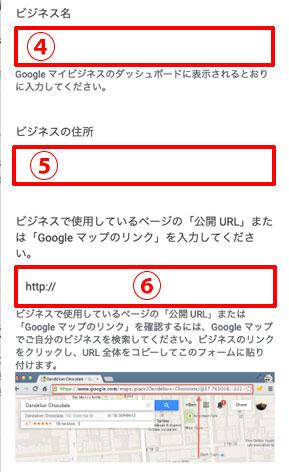 重複しているGoogleマイビジネスを統合する手順 詳細な説明を記載する
