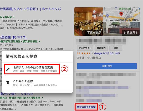 登録完了前、誤っている情報があればユーザーとしてフィードバックを送信