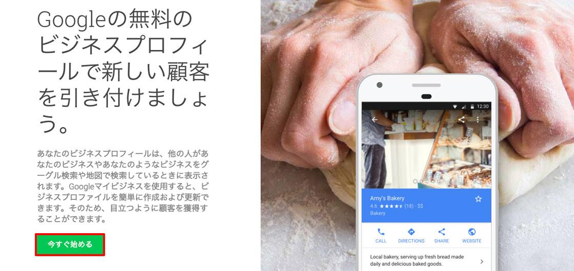 Googleマイビジネス 「今すぐ始める」をクリック