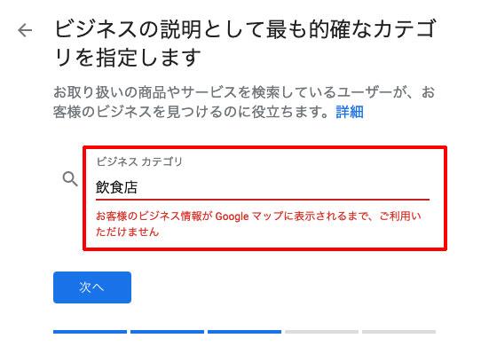 飲食店は、Googleマップに表示されないとGoogleマイビジネスは利用できない