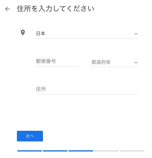 Googleマイビジネスの登録、住所を入力