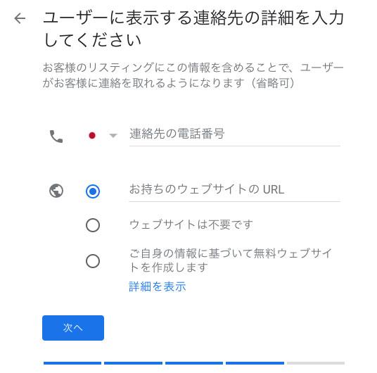 Googleマイビジネスの登録、連絡先の詳細を入力