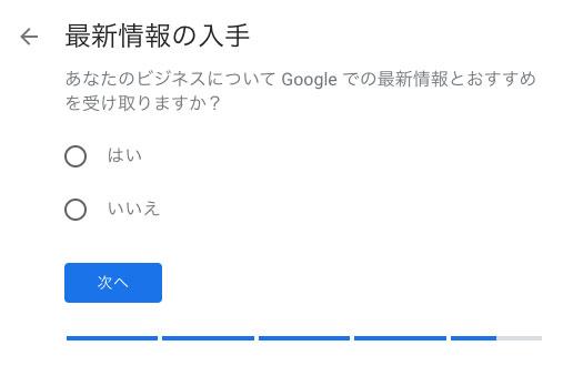 Googleマイビジネスの登録、最新情報を入手するか選択