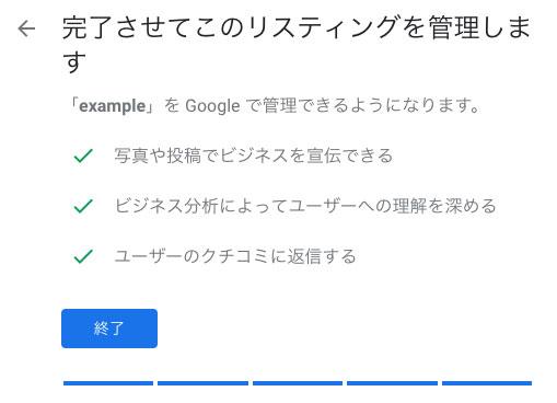 Googleマイビジネスの登録、Googleマイビジネスの登録が完了