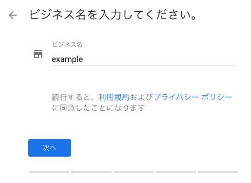 Googleマイビジネスの登録、ビジネス名は入力されているので、「次へ」をクリック