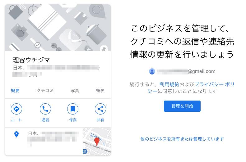 Googleマイビジネス、「管理を開始」をクリック