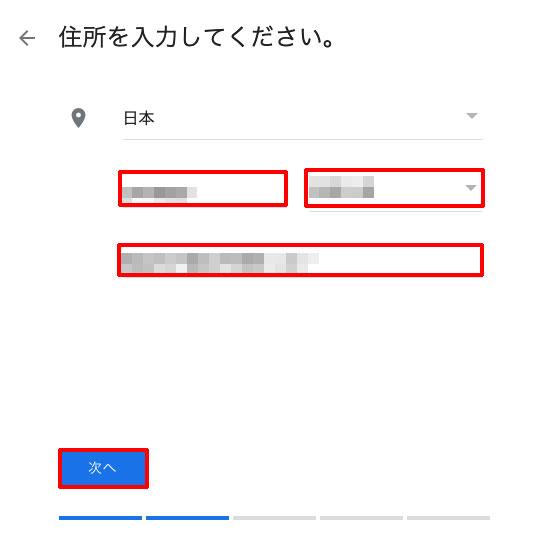 Googleマイビジネス 「住所」を入力