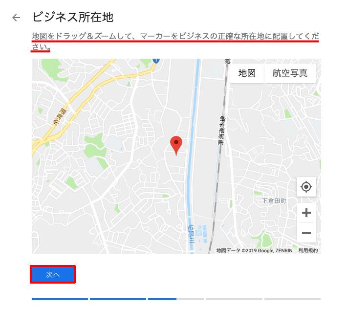 Googleマイビジネス ビジネス所在地をGoogleマップ上に配置