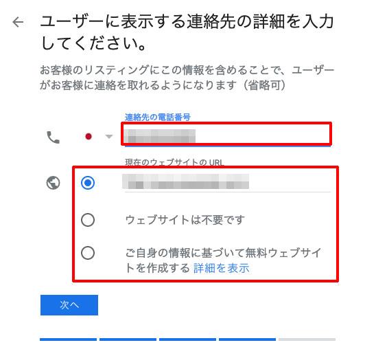 Googleマイビジネス 連絡先の詳細を入力