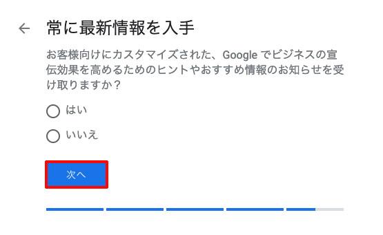 Googleマイビジネスのお知らせを受け取るかどうか選択