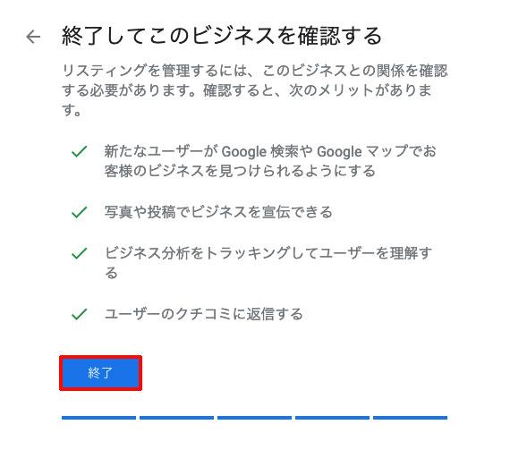 Googleマイビジネスの登録が完了