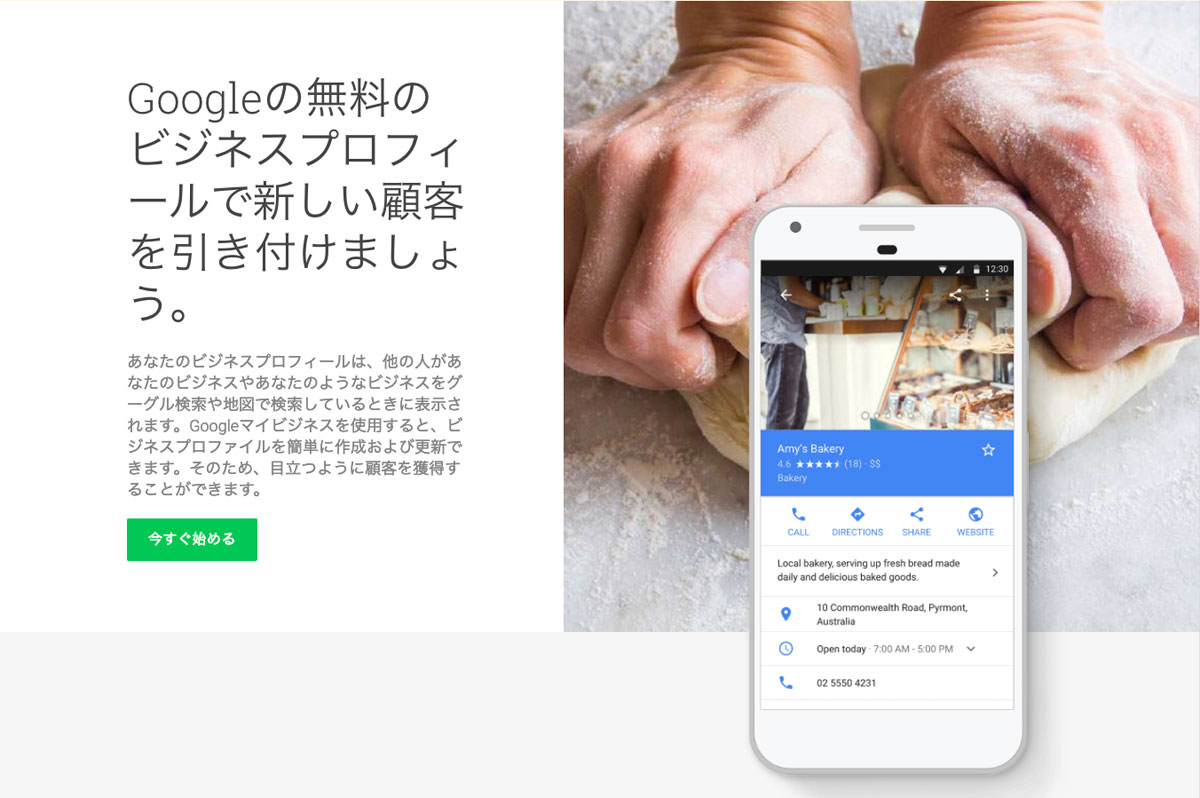 Googleマイビジネスに登録する