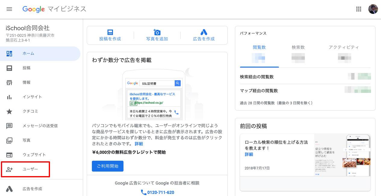 Googleマイビジネス ユーザーをクリック