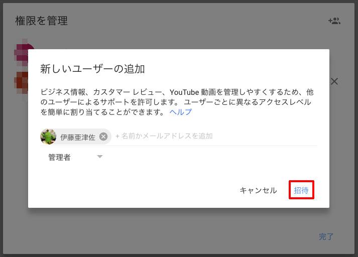 Googleマイビジネス 「招待」をクリック
