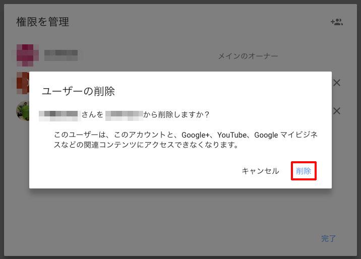 Googleマイビジネス ユーザーを削除する