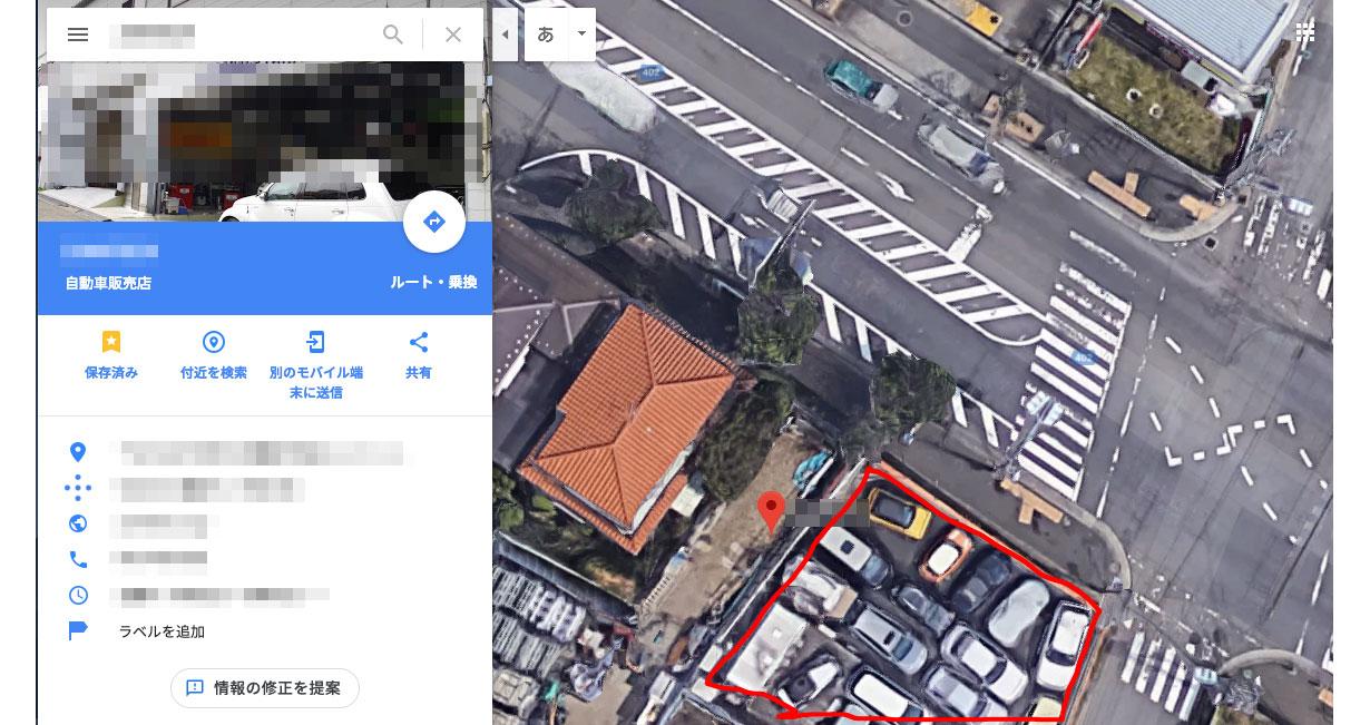Googleマイビジネス 店舗がずれている