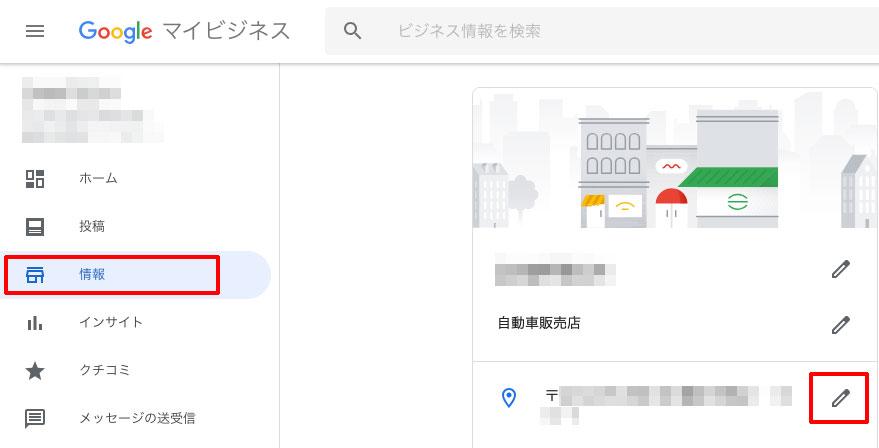 Googleマイビジネス 「住所」を編集