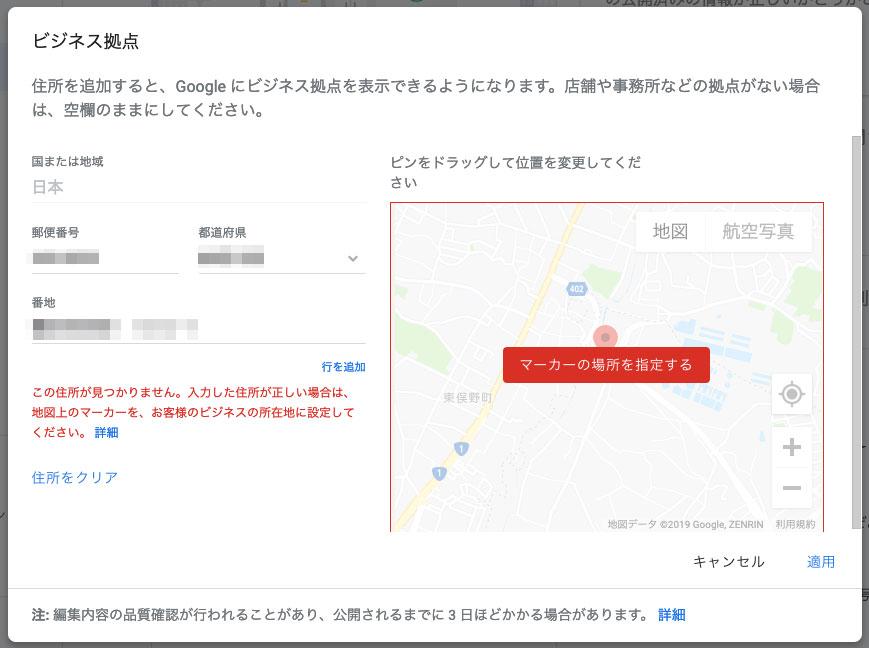 Googleマイビジネス 「マーカーの場所を指定する」をクリック