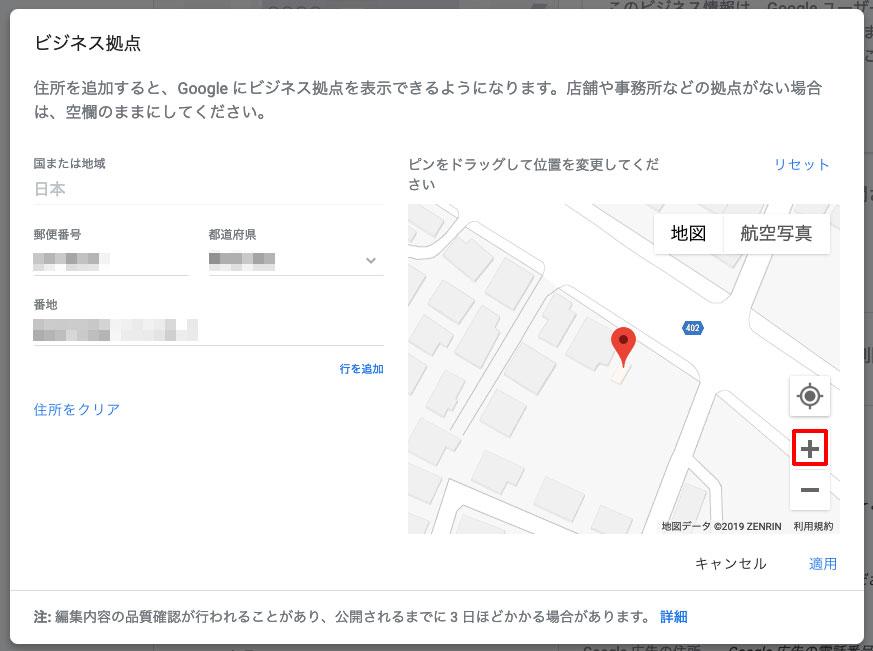 Googleマイビジネス 地図を拡大する