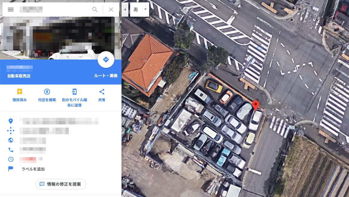 Googleマイビジネス 店舗が正しい位置に修正される