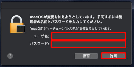 「macOSが変更を加えようとしています。許可するには管理者の名前とパスワードを入力してください。」と表示されるので「ユーザー名」と「パスワード」を入力