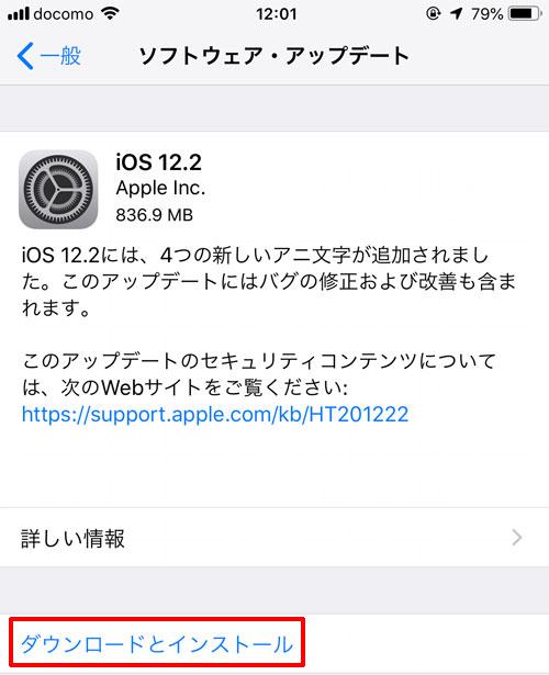 iOS12.2へアップデート