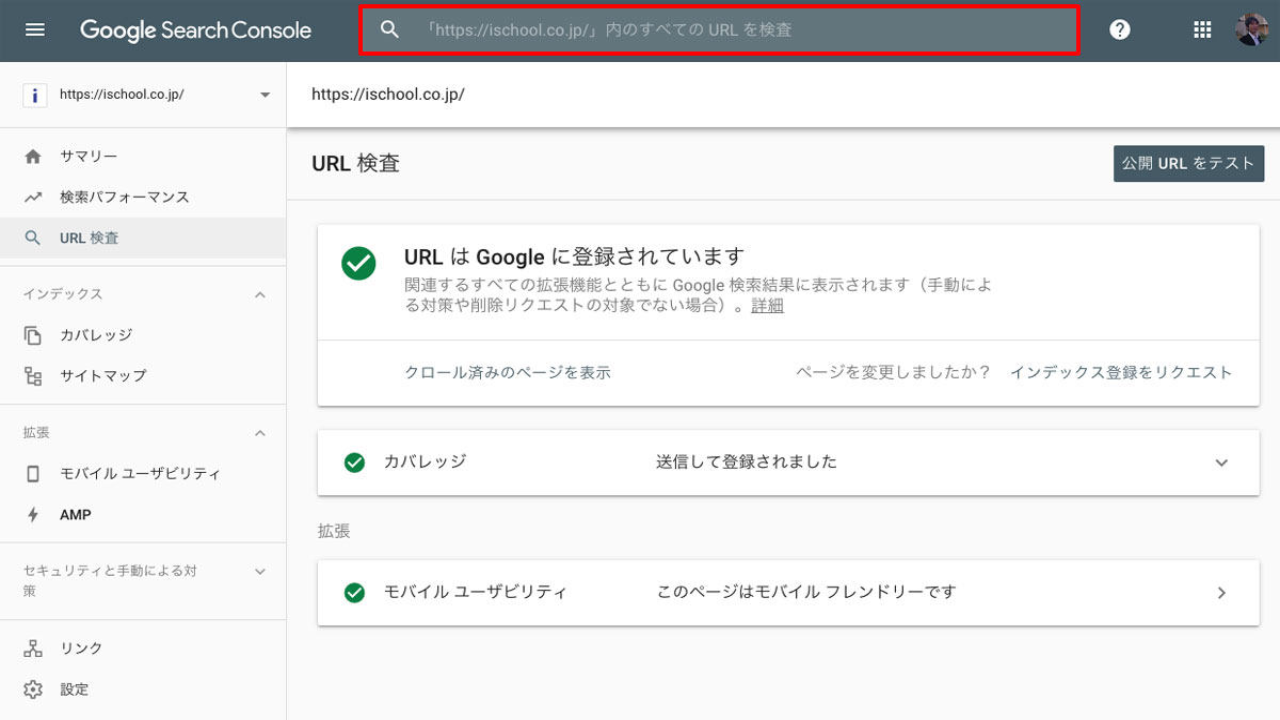 「URL検査ツール」でインデックスされた正規URLを確認する