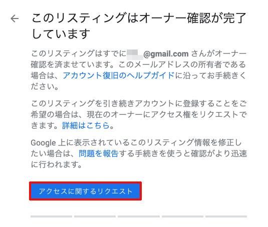 「アクセスに関するリクエスト」をクリック