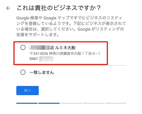 Googleマイビジネス 対象のビジネス名を選択