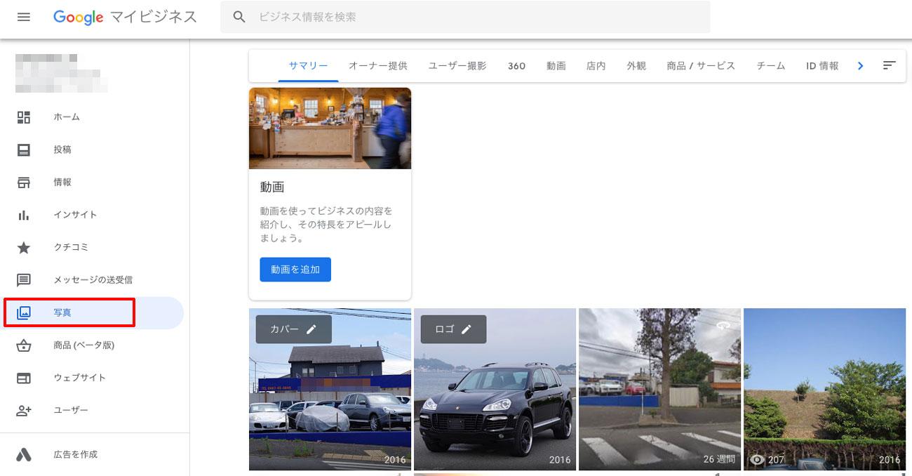 Googleマイビジネスの管理画面から「写真」をクリック