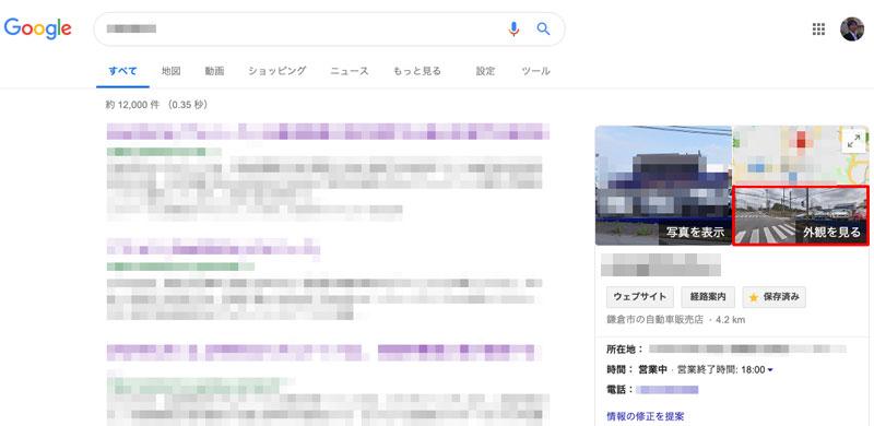 Google検索で店舗名を検索して、ナレッジパネルの「外観を見る」をクリックする