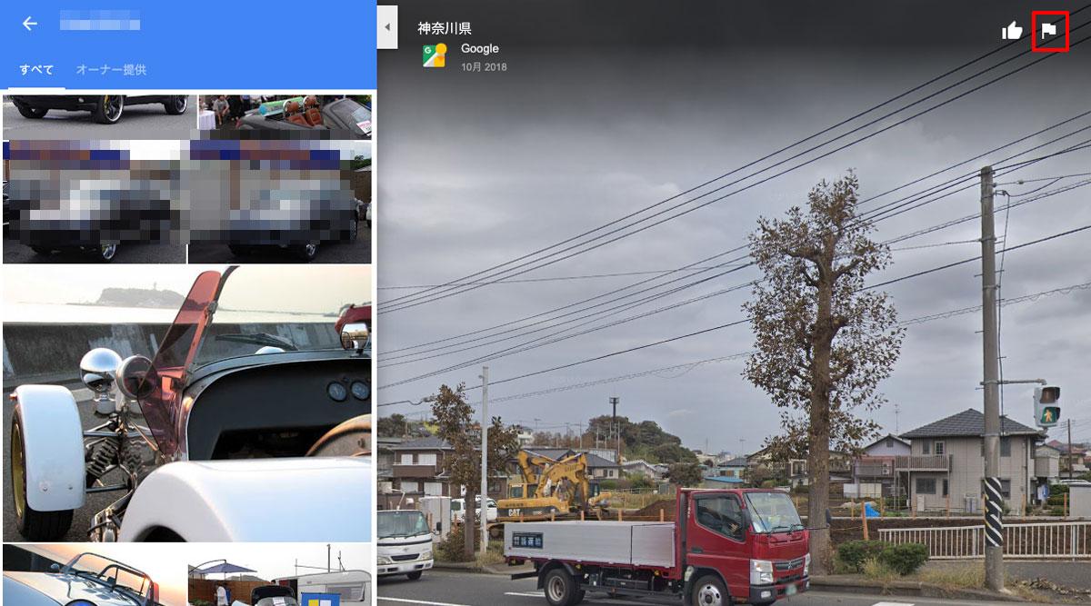 Googleストリートビュー 位置を修正